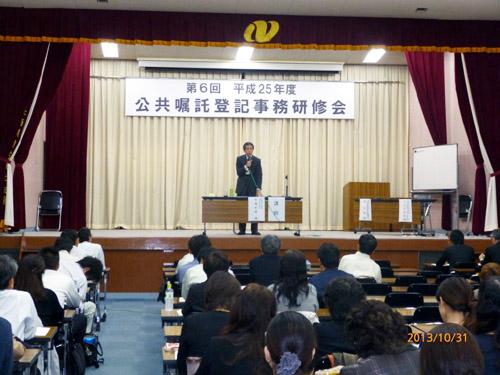 長崎地方法務局 村瀬幹雄表示登記専門官